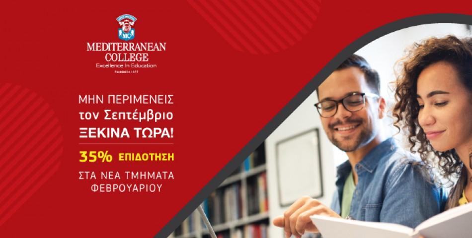 Ξεκίνα ΣΗΜΕΡΑ τις σπουδές σου στο MediterraneanCollege& δώσε στην Επιτυχία τη δική σου διάσταση!