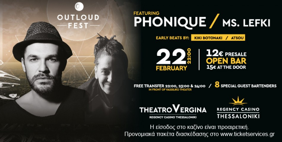 O  PHONIQUE  και η MS LEFKI στο THEATRO VERGINA