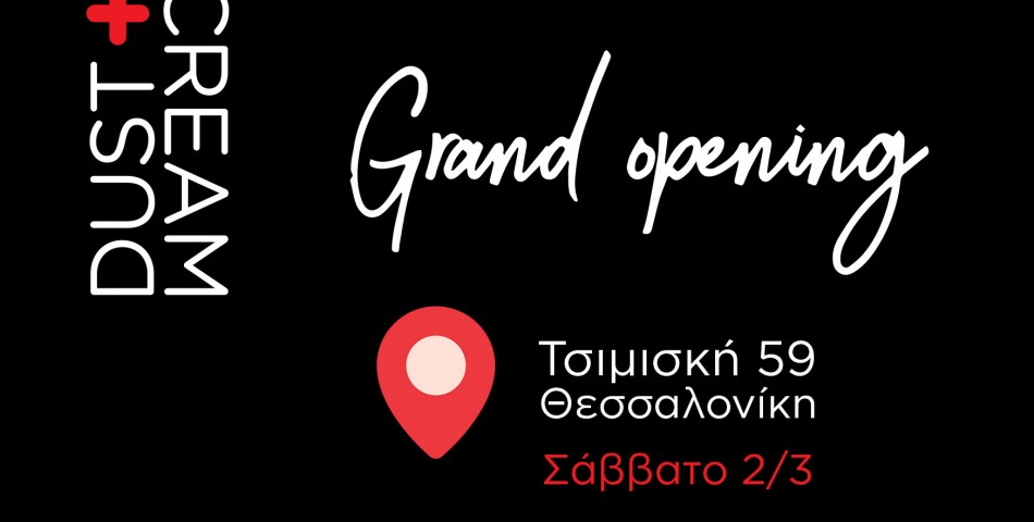 Νέο κατάστημα DUST+CREAM στη Θεσσαλονίκη