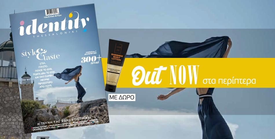 Κυκλοφόρησε το νέο τεύχος Identity Thessaloniki- The Summer Edition 2018!
