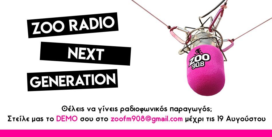 ZOO Next Generation: Γίνε ραδιοφωνικός παραγωγός στον ΖΟΟ 90.8