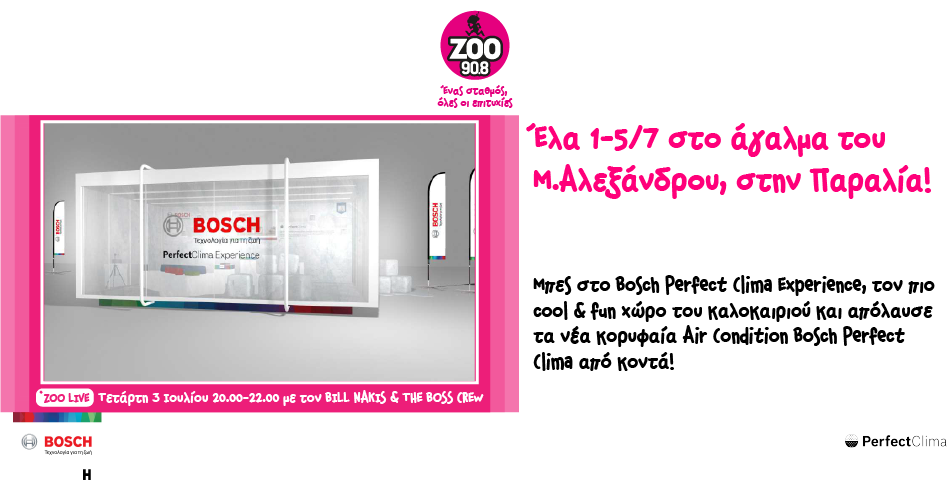 Bosch PerfectClima Experience: ελάτε στην πιο Cool & Perfect εμπειρία του καλοκαιριού