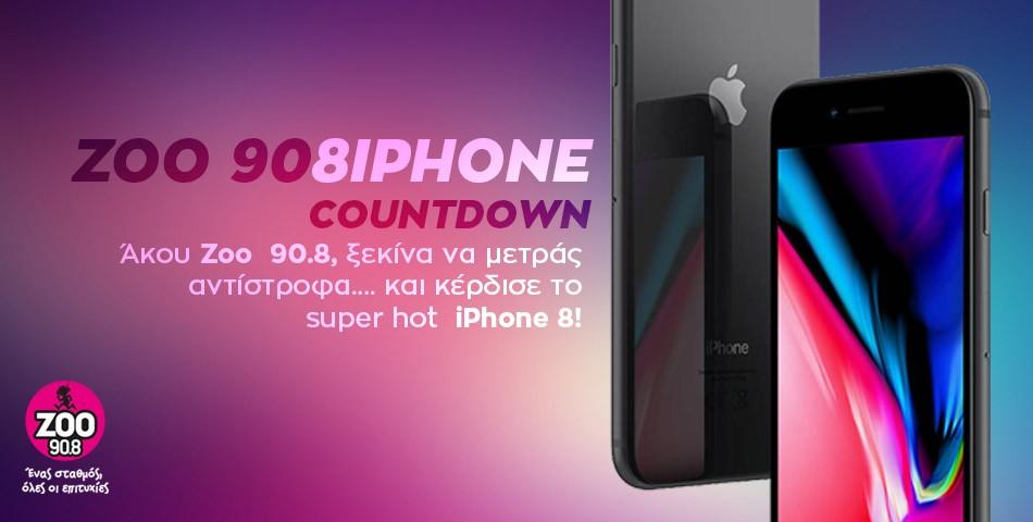 Νέος Διαγωνισμός: ZOO 908IPHONE COUNDTOWN - Κερδίστε το iphone 8