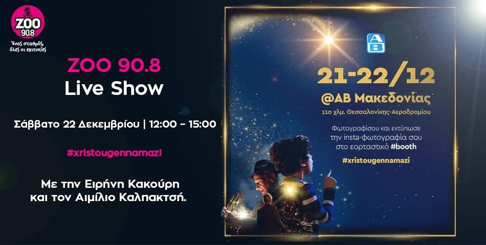 Live Radio Show με τον ΖΟΟ 90.8 στον ΑΒ Μακεδονία