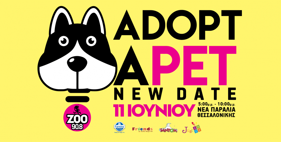 Adopt a Pet στην Παραλία Θεσσαλονίκης