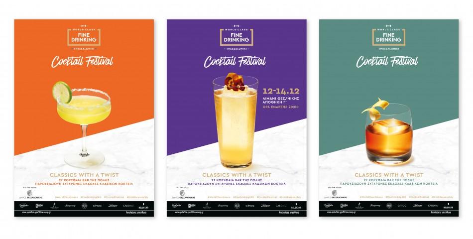 To World Class Fine Drinking Cocktail Festival  επιστρέφει στη Θεσσαλονίκη για 3η χρονιά!