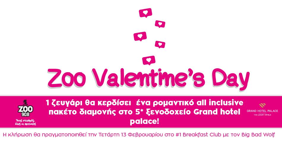 'Εληξε ο διαγωνισμός: ΖΟΟ Valentine's day