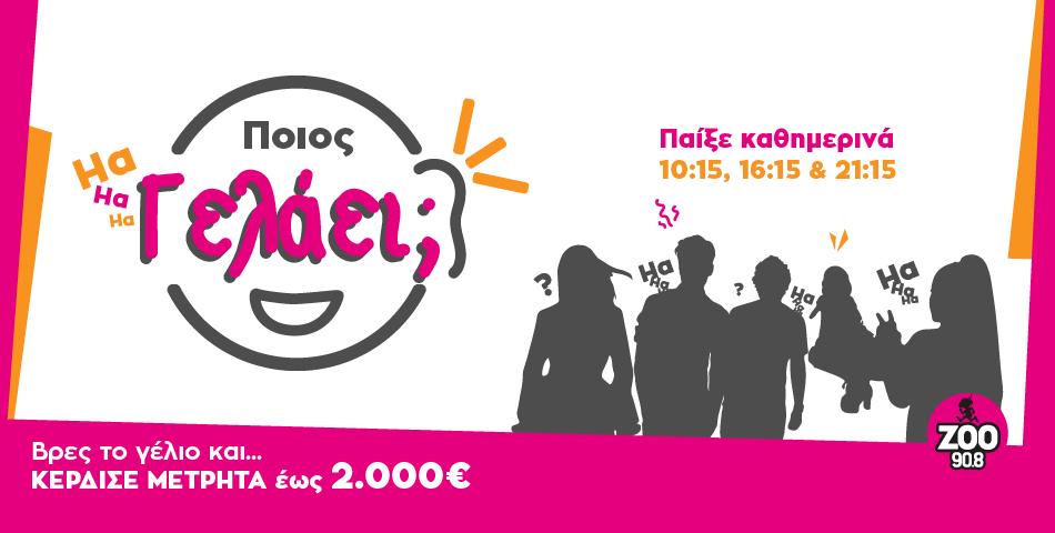 Bρες «Ποιος γελάει» & κέρδισε έως 2.000 €