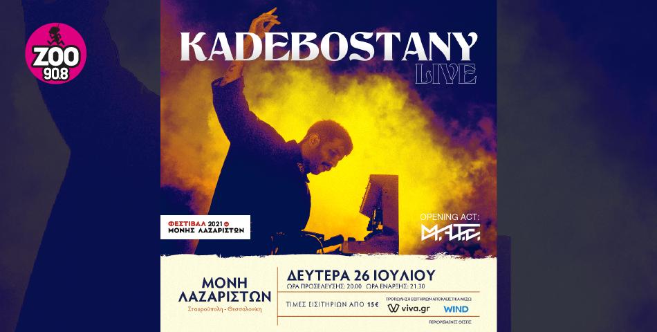 Oι Kadebostany…έρχονται στη Θεσσαλονίκη!