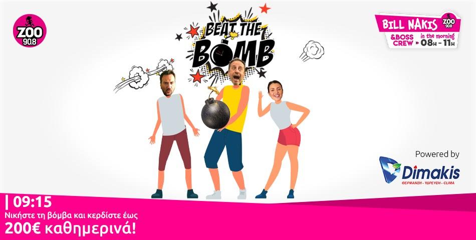 Το BEAT THE BOMB επιστρέφει κάθε πρωί στον ΖΟΟ 90.8!